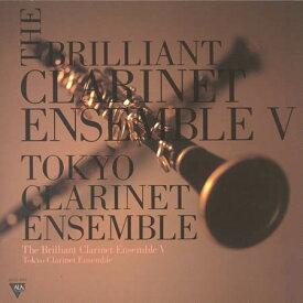 【お取り寄せします 約3-5日間】華麗なるクラリネット・アンサンブルの世界 V 東京クラリネット・アンサンブル The Brilliant Clarinet Ensemble V【クラリネット / アンサンブル CD】ALCD-3051
