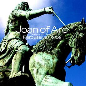 ジャンヌ・ダルク〜ジェリー・グラステイル作品集 Joan of Arc〜The Arts of Jerry Grasstail【打楽器 / パーカッション アンサンブル CD】SBPCD-5050