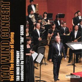 タッド・ウィンド・コンサート(11)アルフレッド・リード:春の猟犬 The Hounds of Spring【吹奏楽 CD】WST-25015