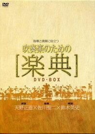 指導と演奏に役立つ吹奏楽のための「楽典」【DVD2枚組】