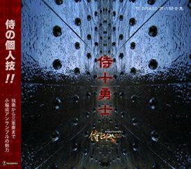 【取寄 約3-5日間】侍十勇士 侍BRASS【金管 アンサンブル CD】SKSB-110831