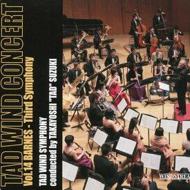 タッド・ウィンド・コンサート(14) ジェームズ・バーンズ/交響曲第3番 TAD WIND CONCERT Vol.14 Third Symphony【吹奏楽 CD】