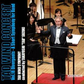 タッド・ウィンド・コンサート(18) W・フランシス・マクベス/ディヴァージェンツ〜吹奏楽のための小交響曲【吹奏楽 CD】WST-25024