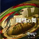 【お取り寄せします 約3-5日間】鳳凰の舞 侍BRASS【金管 アンサンブル CD DVD】SKSB-130828R