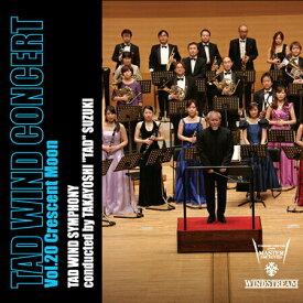 タッド・ウィンド・コンサート(20)ヴァンデルロースト:クレセント・ムーンCrescent Moon【吹奏楽 CD】WST-25026