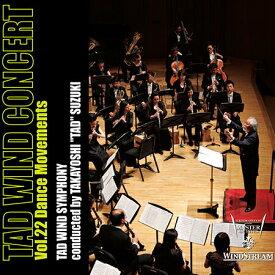 タッド・ウィンド・コンサート(22) フィリップ・スパーク/ダンス・ムーブメント TAD WIND CONCERT Vol.22 Dance Movements【吹奏楽 CD】