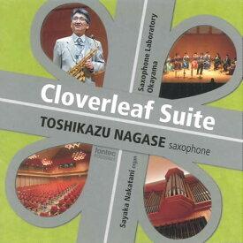 【お取り寄せします 約3-5日間】クローバーリーフ・スイート 長瀬敏和 Cloverleaf Suite【サクソフォーン CD】FOCD9624