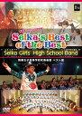【取寄 約3-5日間】SEIKA'S BEST OF THE BEST 精華女子高等学校吹奏楽部ベスト盤 青春まっただなか特別編【吹奏楽 / コンクール DVD…