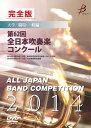 【お取り寄せします 約14-28日間】完全版 DVD-R 第62回全日本吹奏楽コンクール 大学/職場・一般編【DVD-R 5枚組】BD-31003