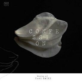 【お取り寄せします 約3-5日間】CONFESSION(コンフェッション) 斉木由美作品集【室内楽 アンサンブル CD】ALCD-105