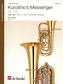 黒潮の使い(テューバとピアノのための、作品114)作曲:酒井 格Kuroshio's Messenger (Op.114)【テューバ&ピアノ譜セット】