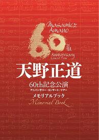 天野正道 60th記念公演 アニバーサリー・コンサート・ツアー メモリアルブック【吹奏楽 パンフレット】