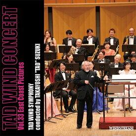 タッド・ウィンド・コンサート(33) ナイジェル・ヘス/イーストコーストの風景 TAD WIND CONCERT vol.33 East Coast Pictures【吹奏楽 CD】