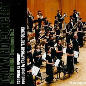 タッド・ウィンド・コンサート(35)保科 洋/交響曲第2番 TAD WIND CONCERT Vol.35 HOSHINA - Symphony No.2【吹奏楽 CD】