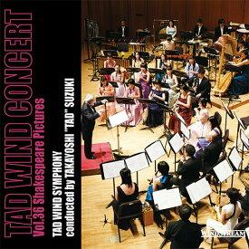 タッド・ウィンド・コンサート(36)ナイジェル・ヘス/シェイクスピア・ピクチャーズTAD WIND CONCERT Vol.36Shakespeare Pictures【吹奏楽 CD】