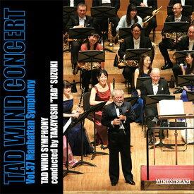 タッド・ウィンド・コンサート(37)セルジュ・ランセン/マンハッタン交響曲TAD WIND CONCERT Vol.37Manhattan Symphony【吹奏楽 CD】