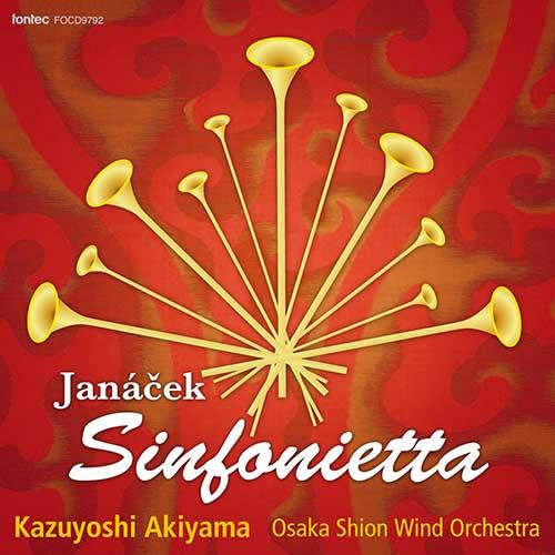 【お取り寄せします 約3-5日間】ヤナーチェク:シンフォニエッタ演奏:オオサカ・シオン・ウインド・オーケストラ【吹奏楽 CD】FOCD9792