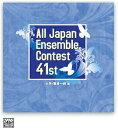 【お取り寄せします 約5日間】第41回全日本アンサンブルコンテスト全国大会<大学・職場一般 編>