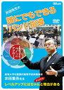 【取寄 約3-5日間】井田先生の「誰にでもできるバンド指導」演奏に欠かせない7つのアプローチ 東海大学付属第四高等学校 吹奏楽部 …