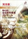 【数量限定】完全版 DVD-R 第65回全日本吹奏楽コンクール 大学/職場・一般編(DVD-R 5枚組)【吹奏楽 コンクール DVD-R】 BD-34048