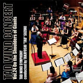タッド・ウィンド・コンサート(24)ピーター・グレイアム:巨人の肩にのってOn the Shoulders of Giants【吹奏楽 CD】