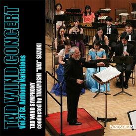 タッド・ウィンド・コンサート(31)ウィリアム・H・ヒル/セント・アンソニー・ヴァリエーションSt. Anthony Variations【吹奏楽 CD】