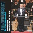 タッド・ウィンド・コンサート(27)スパーク:鐘の歌The Song of the Bell【吹奏楽 CD】
