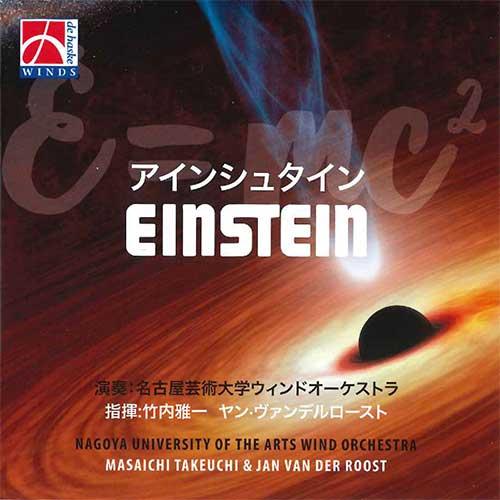 アインシュタイン名古屋芸術大学ウィンドオーケストラEinstein【吹奏楽 CD】