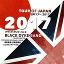 【数量限定】【自主制作】ブラック・ダイク〜日本ツアー2017Black Dyke Band - Tour of Japan 2017【BPコレクション:ブラスバンド】