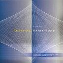 【お取り寄せします 約3-5日間】フェスティバル・ヴァリエーション 土気シビックウィンドオーケストラ Vol.2【吹奏…