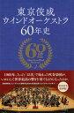 東京佼成ウインドオーケストラ60年史