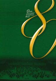 【レアCD】大阪市音楽団創立80周年記念誌「80」【CD付】