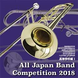 【お取り寄せします 約3-5日間】全日本吹奏楽コンクール2018 高等学校編(全5枚セット)