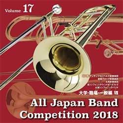 【お取り寄せします 約3-5日間】全日本吹奏楽コンクール2018 大学・職場・一般編<Vol.17>
