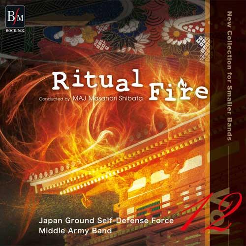 レパートリー・コレクション Vol.12 「火の伝説」/陸上自衛隊中部方面音楽隊(BOCD-7632)