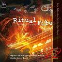 【お取り寄せします 約3-5日間】レパートリー・コレクション Vol.12 「火の伝説」/陸上自衛隊中部方面音楽隊(BOCD-7632)