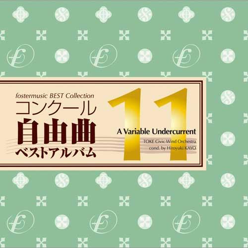 【お取り寄せします 約3-5日間】コンクール自由曲ベストアルバム11「虹色アンダーカレント」fostermusic Best Collection 11 - A Variable Undercurrent(FMCD-0011)