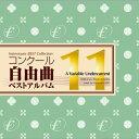 【予約商品 1月23日発売予定】コンクール自由曲ベストアルバム11「虹色アンダーカレント」fostermusic Best Collection 11 - A Variabl…