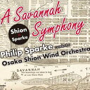 サヴァンナ・シンフォニーフィリップ・スパーク指揮オオサカ・シオン・ウインド・オーケストラ【吹奏楽 CD】FOCD9804