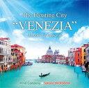 【お取り寄せします 約5-10日間】八木澤教司 吹奏楽作品集水上都市「ヴェネツィア」〜アドリア海の女王【吹奏楽 CD】…