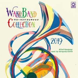【お取り寄せします 約5-10日間】WAKO BAND COLLECTION 2019(ワコーバンドコレクション2019)【吹奏楽 CD】WKCD-0117