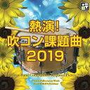 【お取り寄せします 約5-7日間】熱演!吹コン課題曲2019フィルハーモニック・ウインズ 大阪【吹奏楽 CD】YGMO-3011