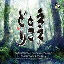 【お取り寄せします 約5-10日間】ええとこどり Vol.7『福島 弘和:シンフォニエッタ第3番「響きの森」』【吹奏楽 CD】YGMO-2012