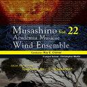 【お取り寄せします 約3-5日間】武蔵野音楽大学ウィンドアンサンブル Vol.22【吹奏楽 CD】 BOCD-7634
