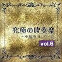 【お取り寄せします 約3-5日間】究極の吹奏楽〜小編成コンクールvol.6 尚美ウインド・フィルハーモニー【吹奏楽 CD】ORGS-1001