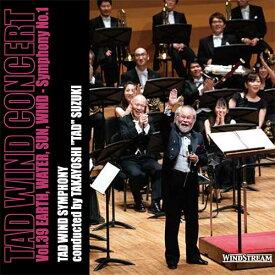タッド・ウィンド・コンサート(39)フィリップ・スパーク/交響曲第1番「大地、水、太陽、風」TAD WIND CONCERT Vol.39Earth, Water, Sun, Wind - Symphony No.1【吹奏楽 CD】