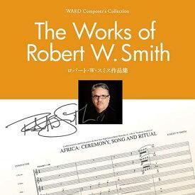 【お取り寄せします 約5-10日間】ロバート・W・スミス作品集Wako Composer's CollectionThe Works of Robert W. Smith【吹奏楽 CD】WKCD-0202