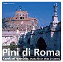 【予約商品 7/3発売予定】レスピーギ:交響詩「ローマの松」演奏:オオサカ・シオン・ウインド・オーケストラPini di Roma【吹奏楽 CD…