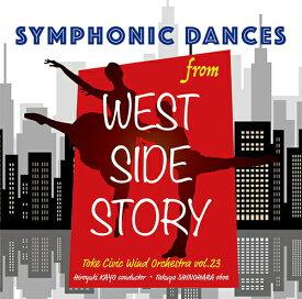 【取寄 約5-10日間】「ウエストサイドストーリー」よりシンフォニック・ダンス演奏:土気シビックウインドオーケストラ Vol.23【吹奏楽 CD】WKCD-0121