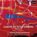 【お取り寄せします 約3-5日間】吹奏楽のための協奏曲/高 昌帥演奏:昭和ウインド・シンフォニーConcerto for Wind Orchestra【吹奏…